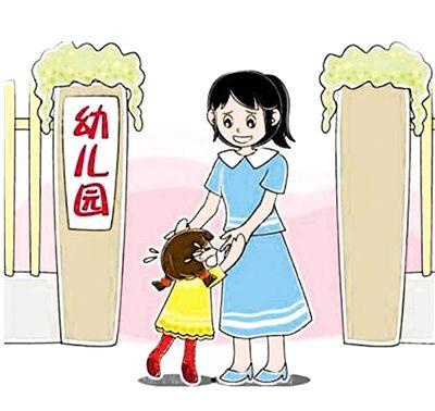 开学啦,宝宝入园哭闹怎么办?