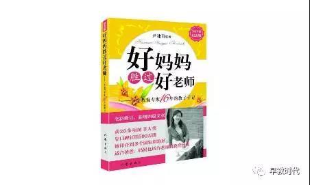 首届国际早幼教峰会教育家提名:尹建莉父母学堂创始人尹建莉