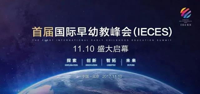 张利夫:台湾早教模式与大陆早教模式的融合与发展 | 国际早幼教峰会