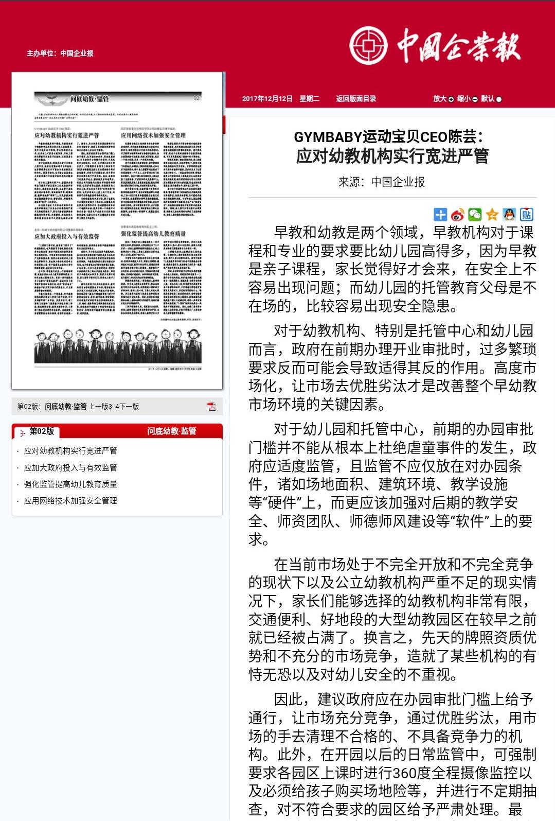 中国企业报专访运动宝贝CEO陈芸