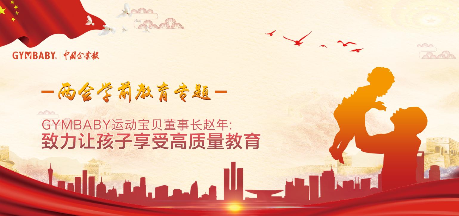两会学前教育专栏 | 运动宝贝董事长赵年:致力让孩子享受高质量教育
