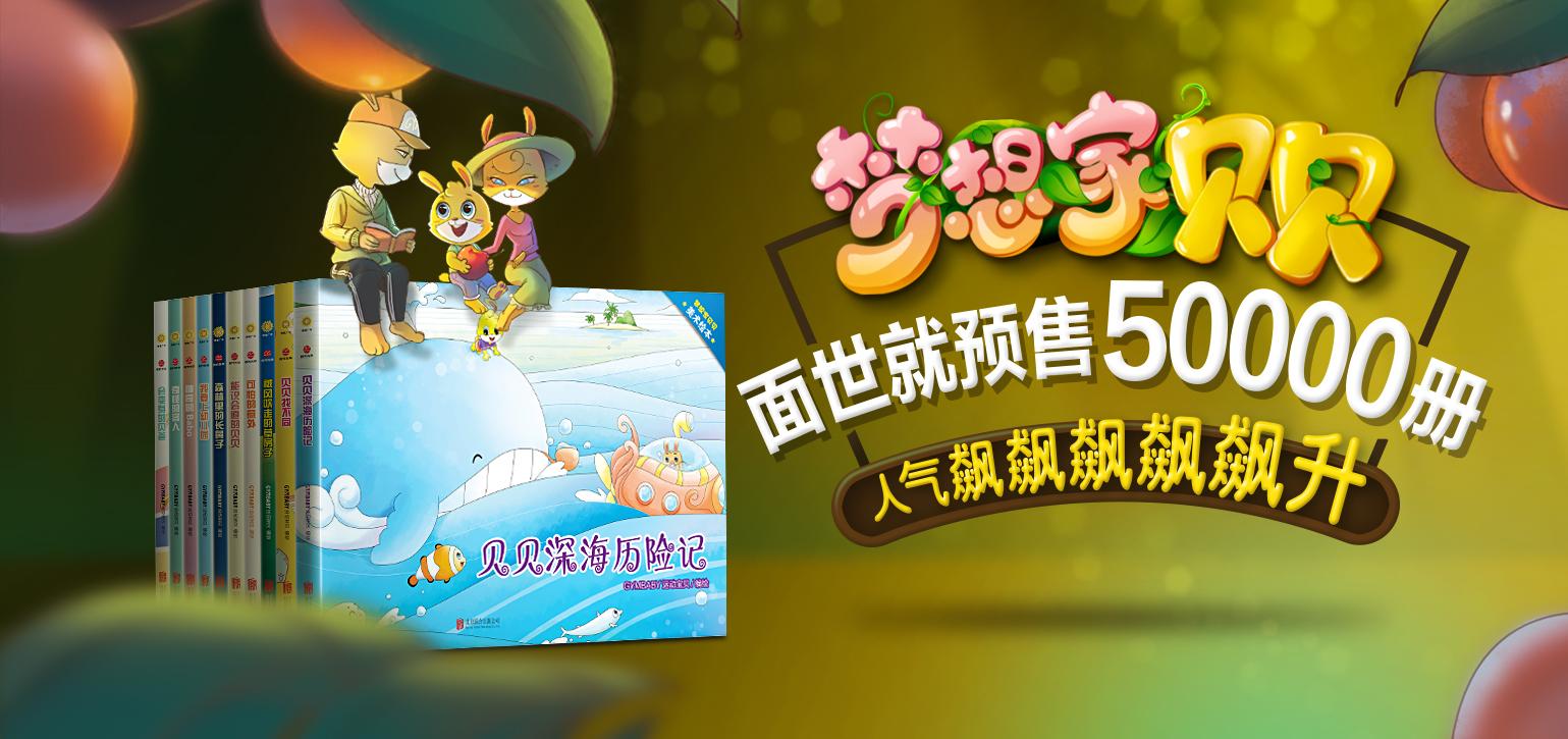 運動寶貝受邀出席2018中國原創圖畫書論壇 夢想家貝貝原創繪本大放異彩