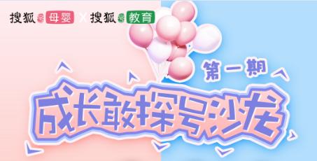 """運動寶貝做客搜狐""""成長敢探號"""",與知名教育專家探討早教"""
