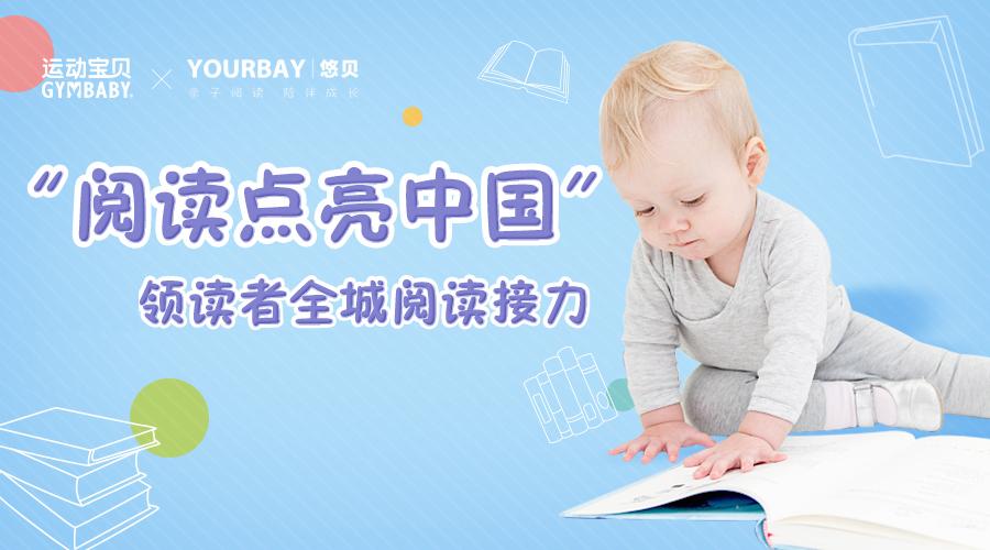 """运动宝贝联合悠贝,开展""""阅读点亮中国·领读者全城阅读接力""""活动"""