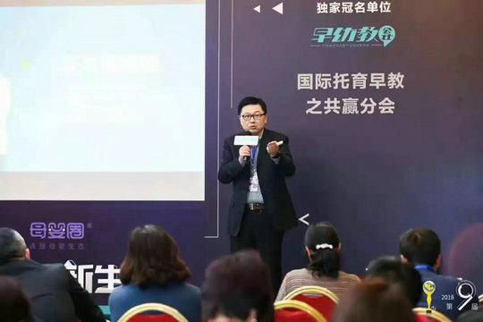 运动宝贝CEO陈芸受邀出席第九届孕婴童行业发展峰会,探讨未来儿童教育发展新方向