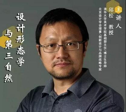 清华大学邱松教授:未来儿童教育成长空间趋势|国际早幼教