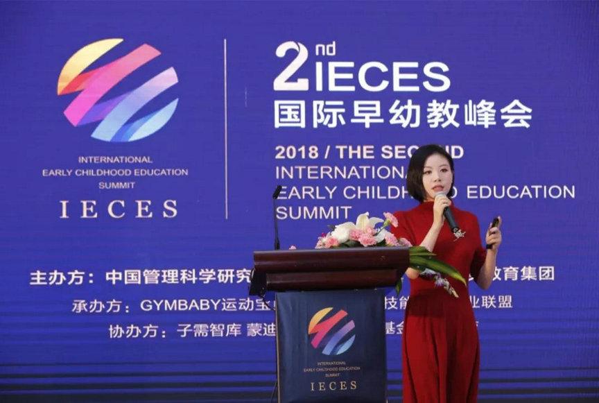 运动宝贝集团陈芸:尊重规律,专业研发建造行业壁垒|IECES2018