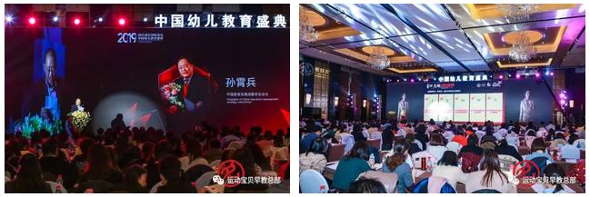 运动宝贝参加中国幼儿教育盛典,共建更美好的幼儿世界