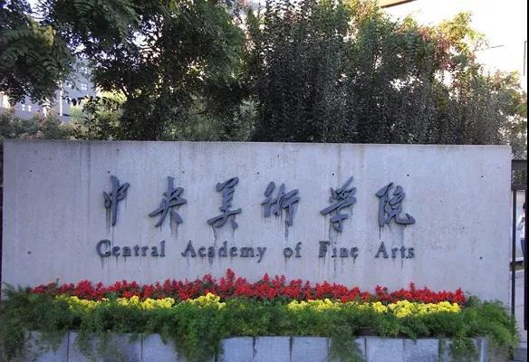 中央美术学院