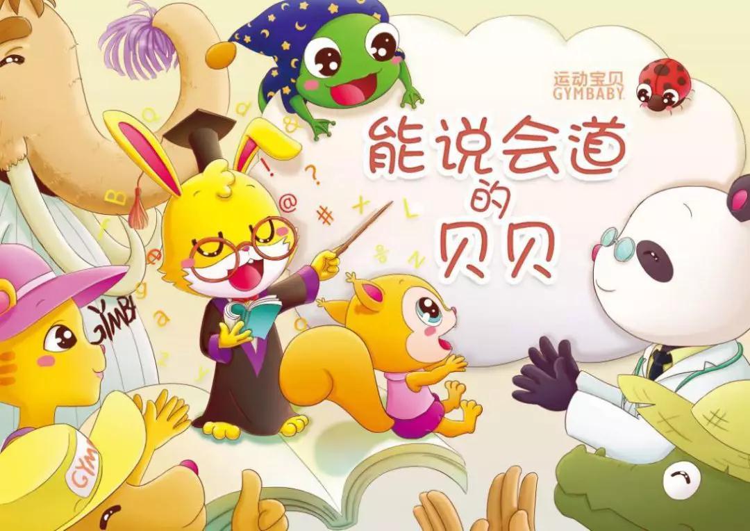 运动宝贝受邀参加第十一届中国玩具和婴童用品行业大会
