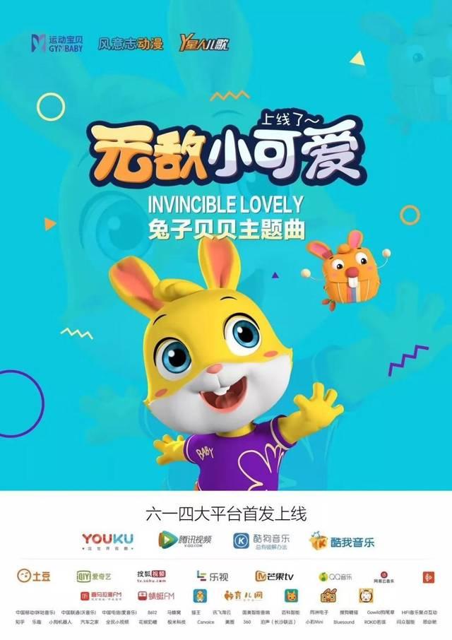 搜狐母婴:运动宝贝集团《兔子贝贝》原创MV专辑献礼儿童节
