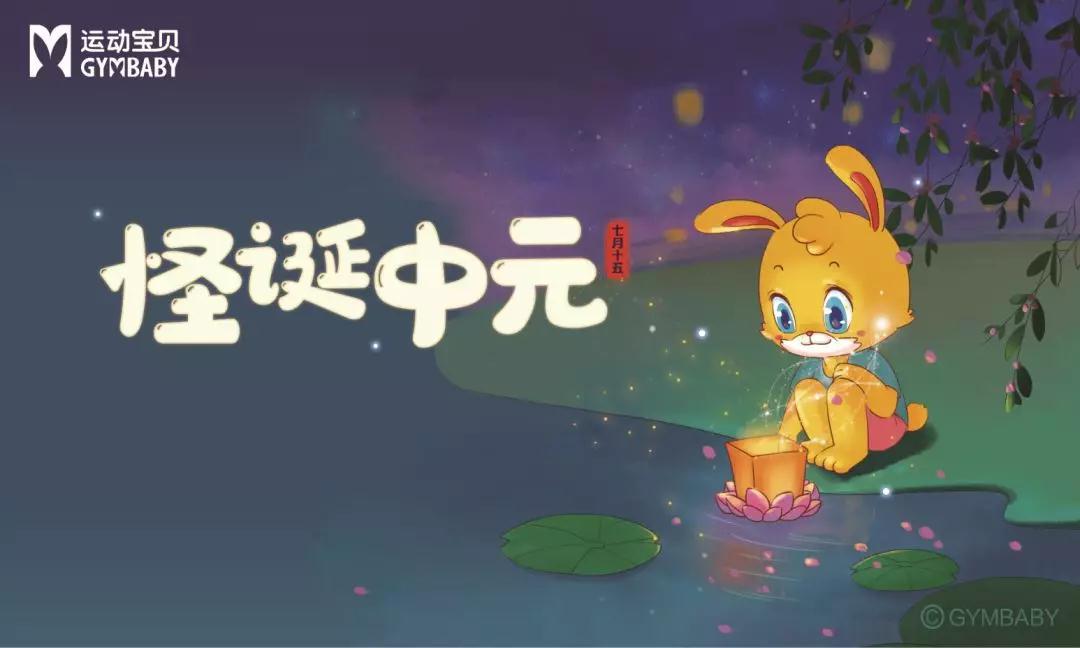 运动宝贝早教:活动预告   FUN肆一夏,8月活动乘风而来!