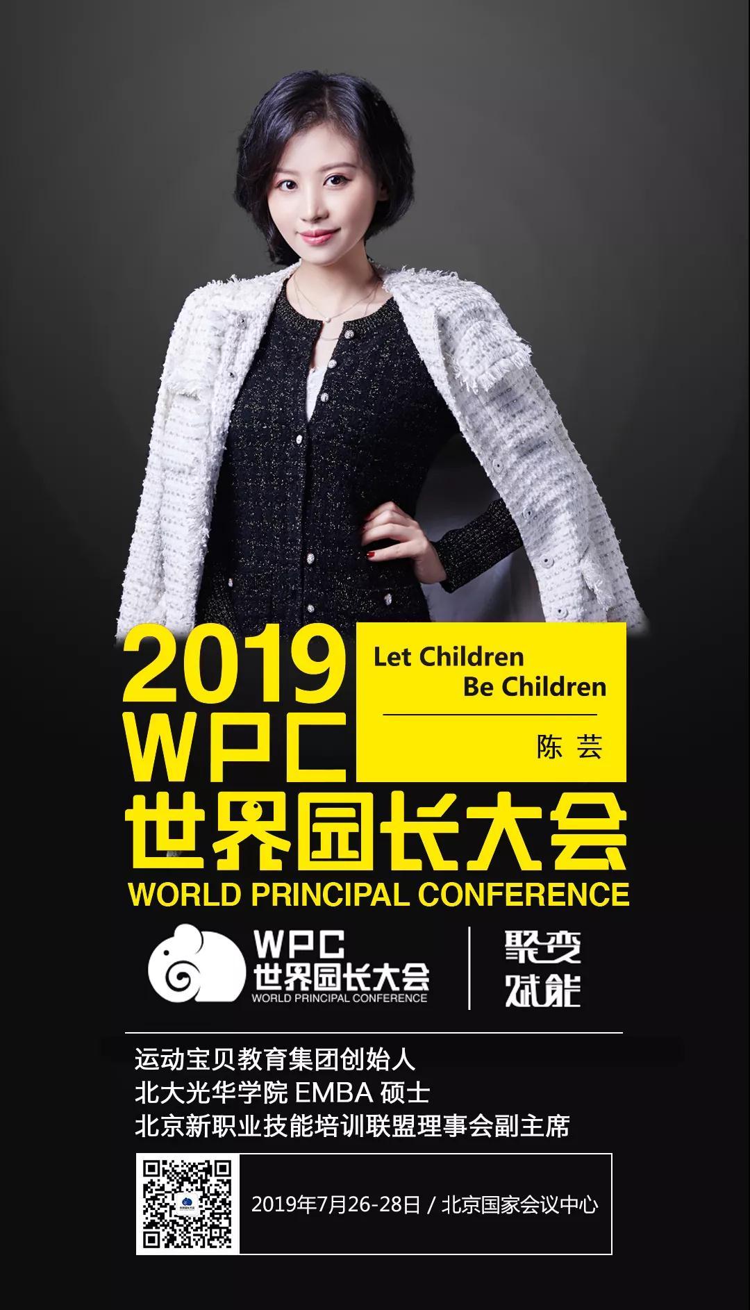 2019WPC世界园长大会 | 运动宝贝CEO陈芸受邀参加,将与世界前沿教育专家进行深度对话