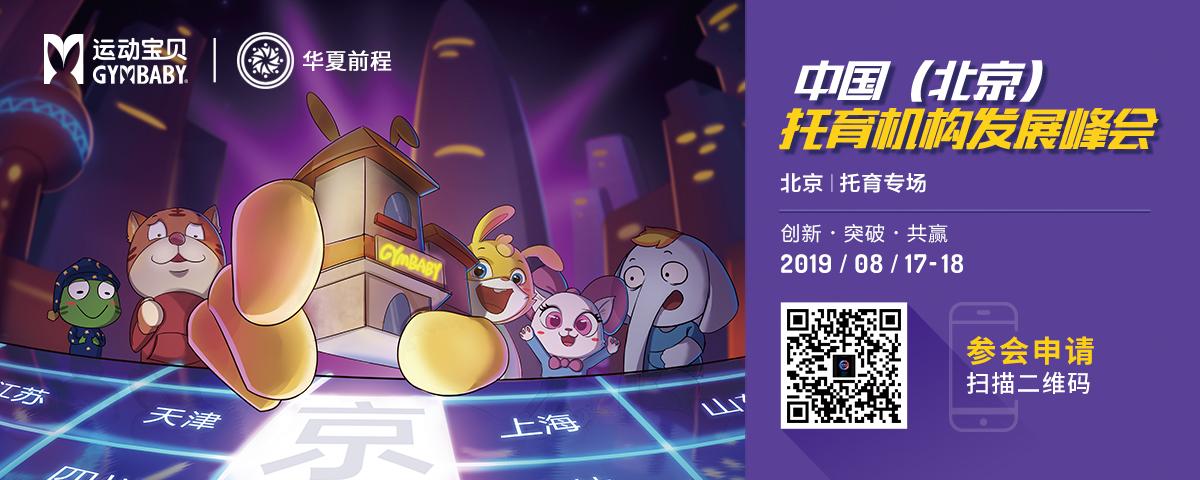 中国(北京)托育发展峰会|运动宝贝专场即将举办