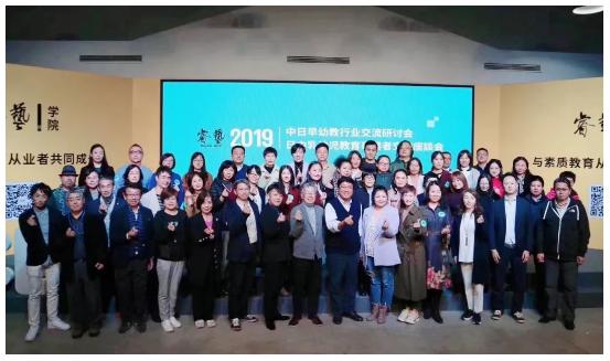 运动宝贝集团受邀参加2019中日早幼教行业交流研讨会