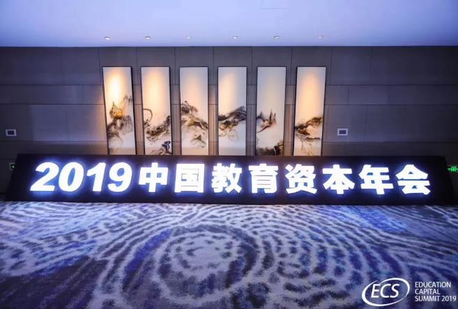 """运动宝贝教育集团受邀""""ECS2019中国教育资本年会""""分享""""运动宝贝的早幼教生态链实践"""""""