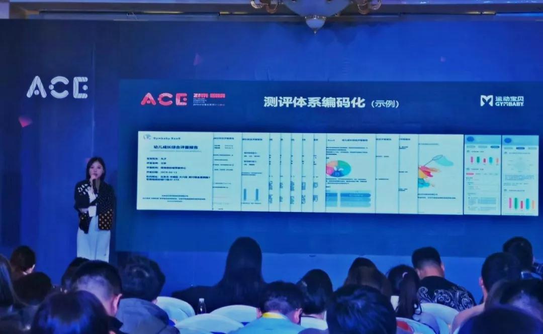 运动宝贝CEO陈芸在ACE全球素质教育峰会引爆现场