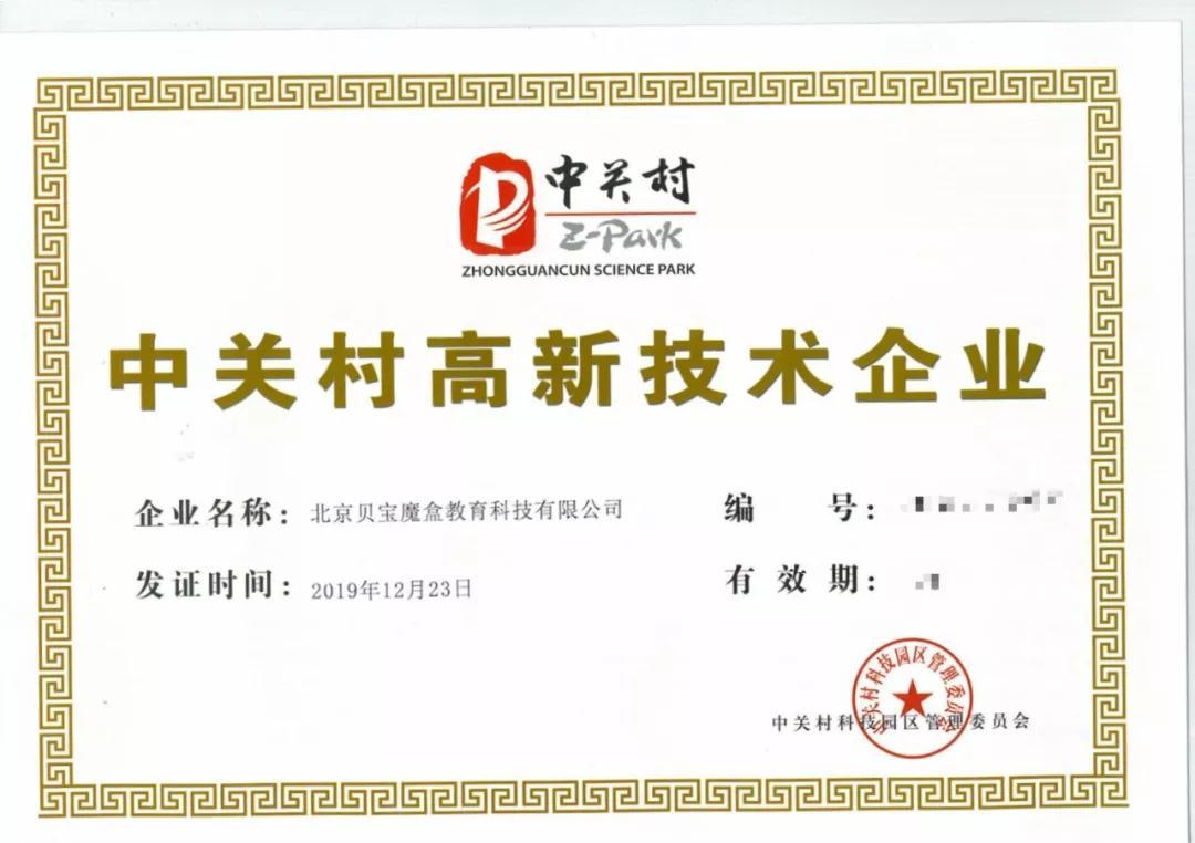 """运动宝贝集团旗下同伴贝宝荣获""""中关村高新技术企业"""""""
