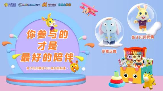 六月,《兔子贝贝》在IPTV期待小朋友的到来!