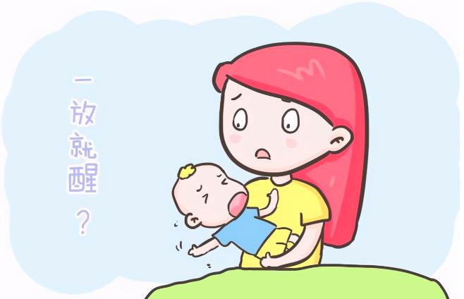 为啥宝宝总要抱着才睡觉,放下就醒?看完这篇你就清楚该怎么做了