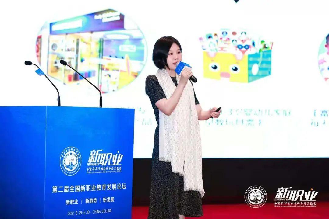 CAMS第二届全国新职业教育创新发展论坛 | 北京新职业联盟副主席陈芸分享《新政策下的早幼教趋势》