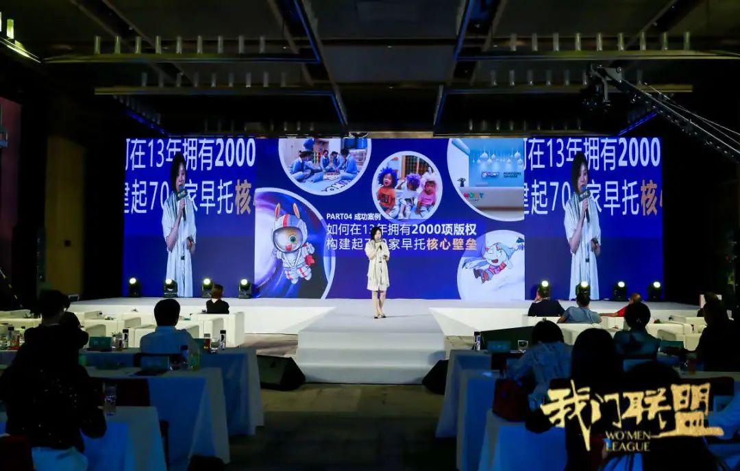 """运动宝贝教育集团受邀出席""""2021微信视频号母婴大会"""""""