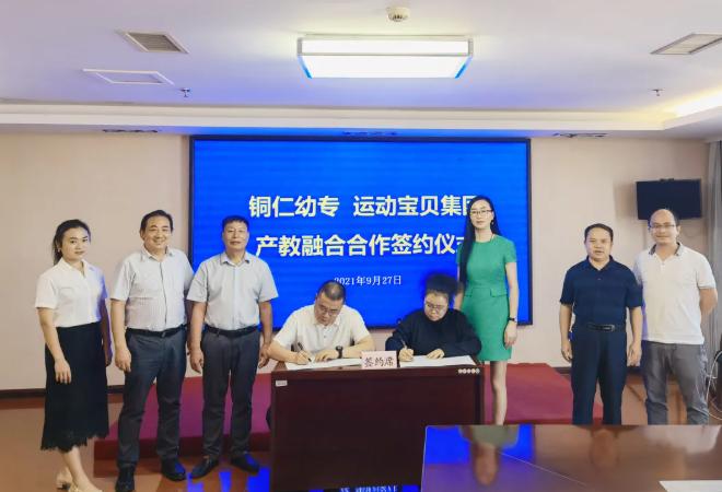 运动宝贝集团与铜仁幼专产教融合签约仪式!